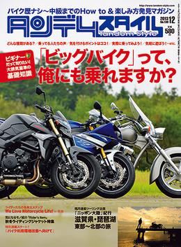 Ts_139_magazine_img
