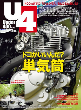 U4_042_magazine_img360x488_2