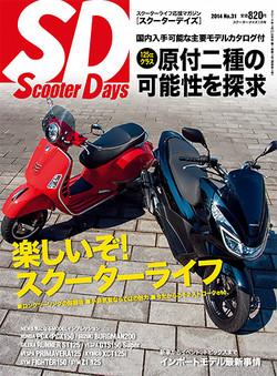 Sd_031_magazine_img