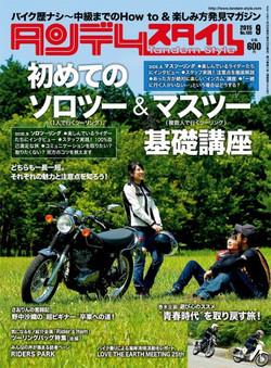 Ts_160_magazine_img360x489_2