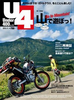 U4_054_magazine_img360x489