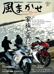 Kaze_055_magazine_img