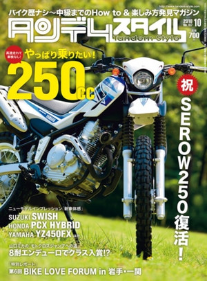 Ts_197_magazine_img360x488