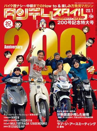 Ts_200_magazine_img360x488