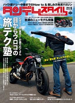 Ts_148_magazine_imgre