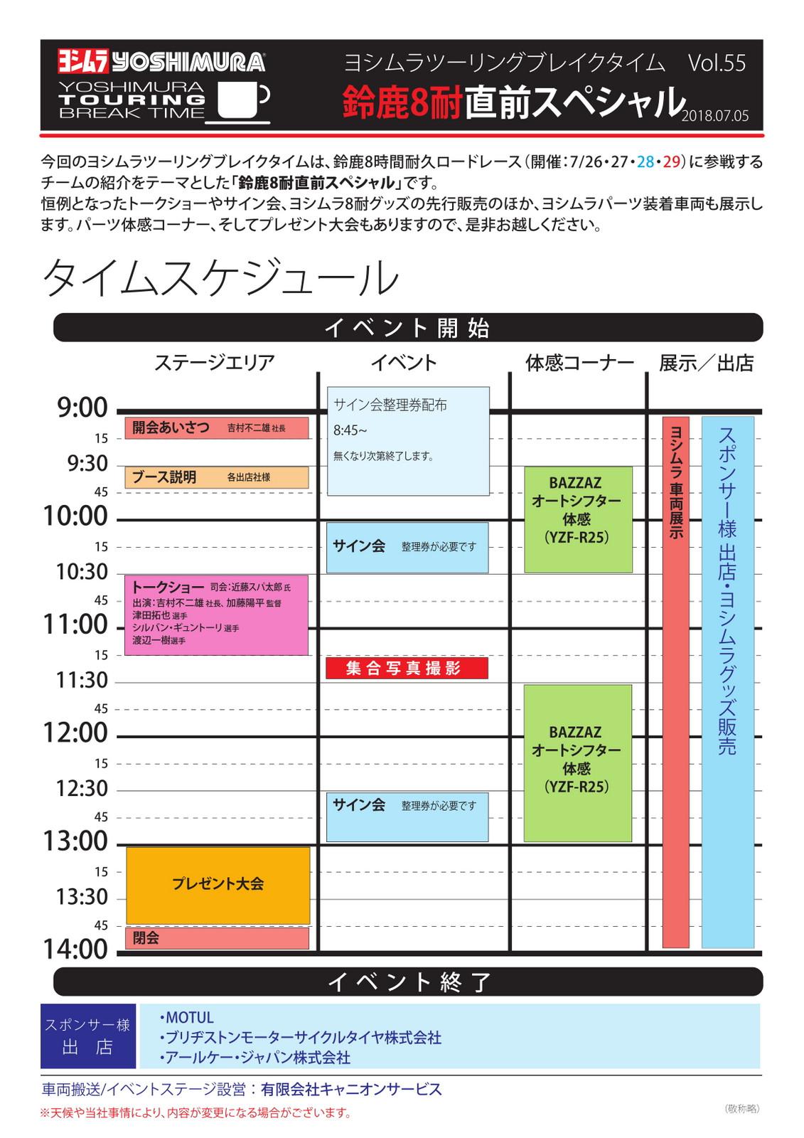 55th_schedule1